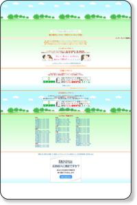 香川県内 自動車リース・レンタカー予約サイト