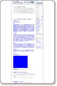 ホームページ作成支援ベーシックな素材