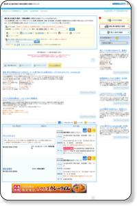 名古屋市港区 美容皮膚科 の 病院検索【お医者さんガイド】該当はありません