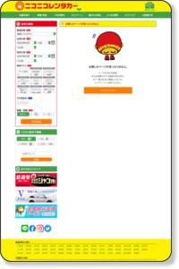 格安レンタカー!ニコニコレンタカー杉並井草店|東京(杉並区)レンタカー予約情報入力