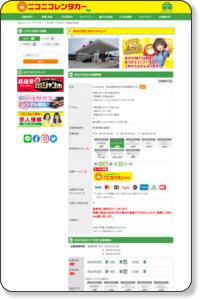 格安レンタカー!ニコニコレンタカー秋田川尻店|秋田(秋田市)レンタカー予約情報入力