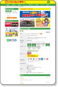格安レンタカー!ニコニコレンタカー高知北本町店|高知(高知市)レンタカー予約情報入力