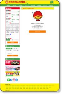 格安レンタカー!ニコニコレンタカー渋川伊香保店|群馬(渋川市)レンタカー予約情報入力