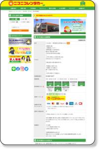 格安レンタカー!ニコニコレンタカー荒川町屋店|東京(荒川区)レンタカー予約情報入力