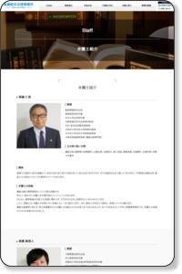 弁護士紹介 後藤綜合法律事務所 千代田区神田の法律事務所