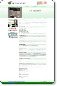 セーフアンドガードサービス|美和ロック認定サービス代行店 オフィス ビル マンションの防犯・セキュリティ対策