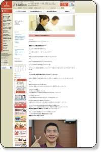 歯医者さんの歯は健康なのか? カウンセラーブログ  香川県高松市吉本歯科医院