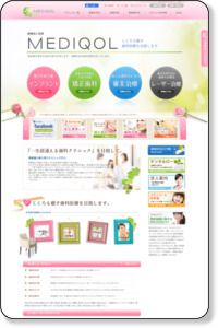 歯医者・歯科医院・インプラント MEDIQOL (池袋・神楽坂・江戸川橋・大山)
