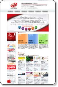 名古屋 広告代理店 | 株式会社アクティブフェローズ