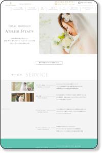 奈良の貸衣装・結婚式・二次会 アトリエステディ