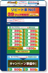 成田空港駐車場の料金案内はこちら