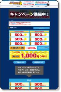 成田空港駐車場ABCパーキングのAプラン料金案内