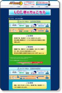 成田空港ABCパーキングの利用システムについて
