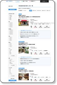 飲食店専門の店舗物件情報は東京のABC店舗
