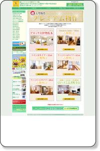 横浜マンスリーマンションの超大型物件