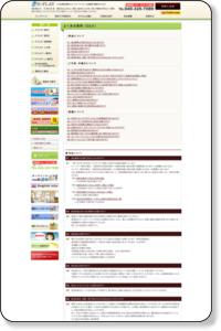 横浜のビジネスホテルのよくある質問のページはコチラ