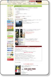 横浜のビジネスホテルの入居手続きならE-FLAT