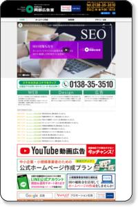 函館の広告代理店・岡部広告室は函館市の広告代理店