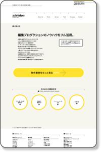 記事広告/広告代理店,デザイン制作会社 [三重県/advision]