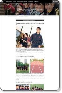 導入事例:渋谷教育学園 幕張中学校・高等学校|「体操服を一新。学校でもアディダス」adidas SCHOOOL CATEGORY|ADSS