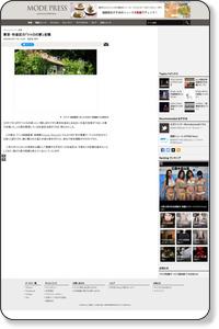 東京・杉並区の「トトロの家」全焼 写真1枚 ファッション ニュースならMODE PRESS powered by AFPBB News