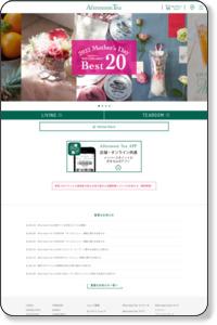 Afternoon Tea|オフィシャルウェブサイト アフタヌーンティー・リビングやティールームの公式サイト