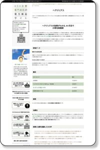 ヘアジニアス(東京美容外科)の評価│AGA治療院