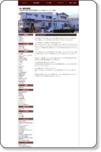 カウンセリング あい歯科医院 長野県松本市南原の歯科医院,審美歯科,セラミック治療,ホワイトニング,小児歯科