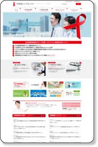 中四国エイズセンター