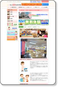 新宿での一時保育・24時間保育なら愛嬰幼保学園