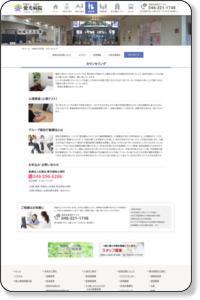 カウンセリング|地域生活支援|医療法人弘徳会 愛光病院