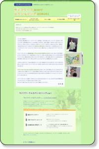 Life Work Counseling(ライフワークカウンセリング)|大好きなことをやって生きよう!という人へ、本田健のライフワークスクールを受けた公認カウンセラーがお手伝いします