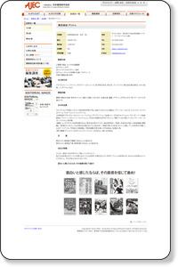 日本編集制作協会 AJEC
