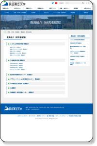 【 地域連携・研究推進センター | 公立大学法人秋田県立大学】