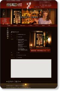 秋田牛玄亭 - 店舗情報 -