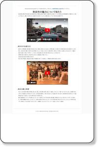秋田ビューホテル|ホームページ