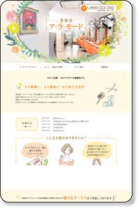 練馬区 大泉学園 美容室 美容院 アンチエイジング ア・ラ・モード
