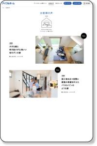 家族みんなで暮らしを楽しむ住まいづくり。東京都青梅市の住宅建築の実例:アイフルホーム羽村店|アイフルホーム ナビ