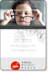 埼玉/群馬のホームページ制作・広告制作・デザイン:株式会社アルファー企画