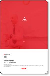 英語学校アルプロス(東京/新宿)|短期集中・ビジネス英会話・留学・TOEIC/TOEFL対策