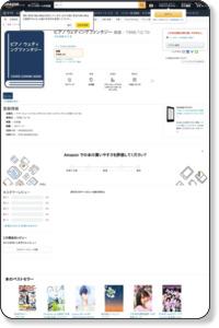 Amazon.co.jp: ピアノ ウェディングファンタジー: 大田 昌穂,石川 芳: 本