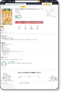 Amazon.co.jp: 当たる!!13星座占い (My Birthdayの本): マーク矢崎: 本