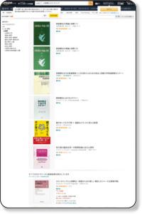 Amazon.co.jp: 心理療法.カウンセリング 心理学