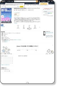 Amazon.co.jp: 新宿Walker2009 新宿エンタテインメントマップ (ウォーカームック 141): 本