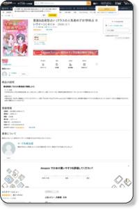 Amazon.co.jp: 星座&血液型占い (クラスの人気者めざせ!学校占いクイーン): マーク・矢崎, 中野 サトミ: 本