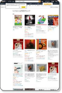 Amazon.co.jp: 杉並ゆりかご合唱団 キッズ・ファミリー用