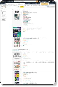 Amazon.co.jp: 杉並区 練馬区 - エンターテイメント: 本