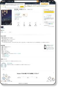 Amazon.co.jp: 東京癒しの夜景: 丸々 もとお: 本