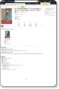 Amazon.co.jp: 江戸・東京 歴史の散歩道—江戸の名残と情緒の探訪〈2〉千代田区・新宿区・文京区 (江戸・東京文庫): 街と暮らし社: 本