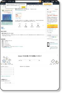 Amazon.co.jp: 癒しのネットワーク: 新潟大学医学祭実行委員会: 本